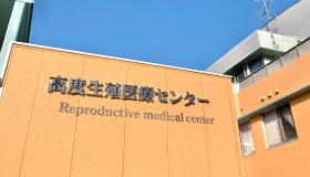高度生殖医療センター外観