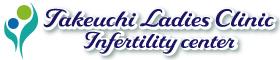 竹内女性医院附设高度生殖医疗中心